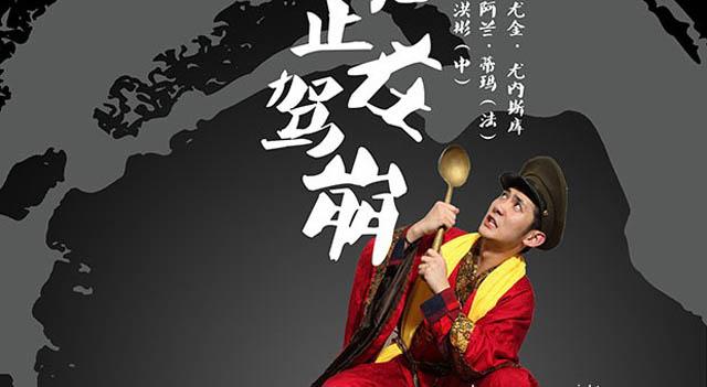 le-roi-se-meurt2-©-Ye-Danquing-WEB-620x340